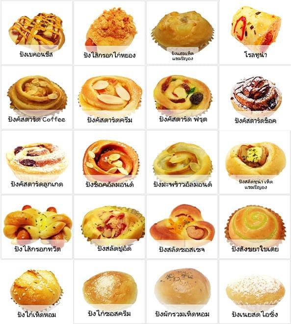 Snack Box Bakery ขนมปัง2